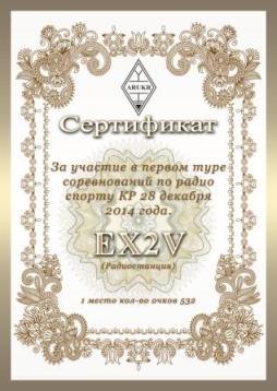 Сертификат EX2V