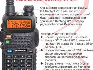 двух диапазонная УКВ радиостанция Baofeng UV-5R