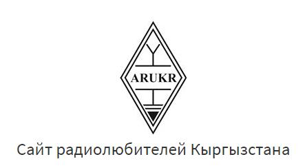 Новый сайт радиолюбителей Кыргызстана